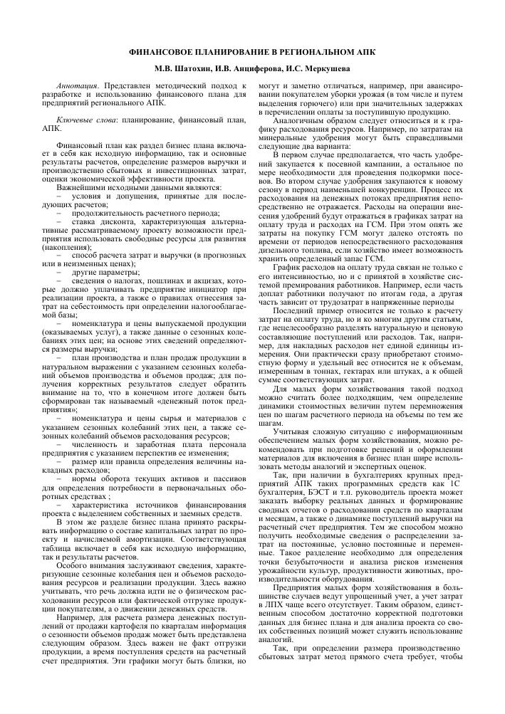 Бизнес план предприятий апк бизнес план установка автосигнализации