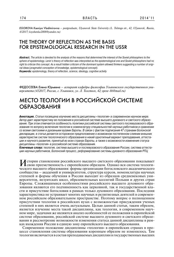 Сравнение европейского и российского образования дистанционное бесплатное обучение кадрового дела