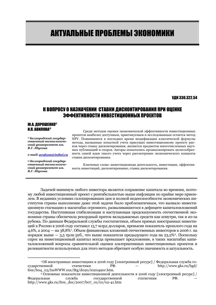 Исследование и анализ методологии оценки эффективности инвестиционных проектов