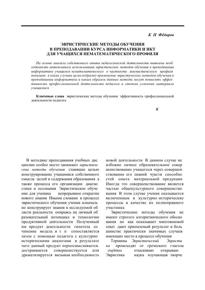 Информатика учебник 3 класса хуторской и андиамо