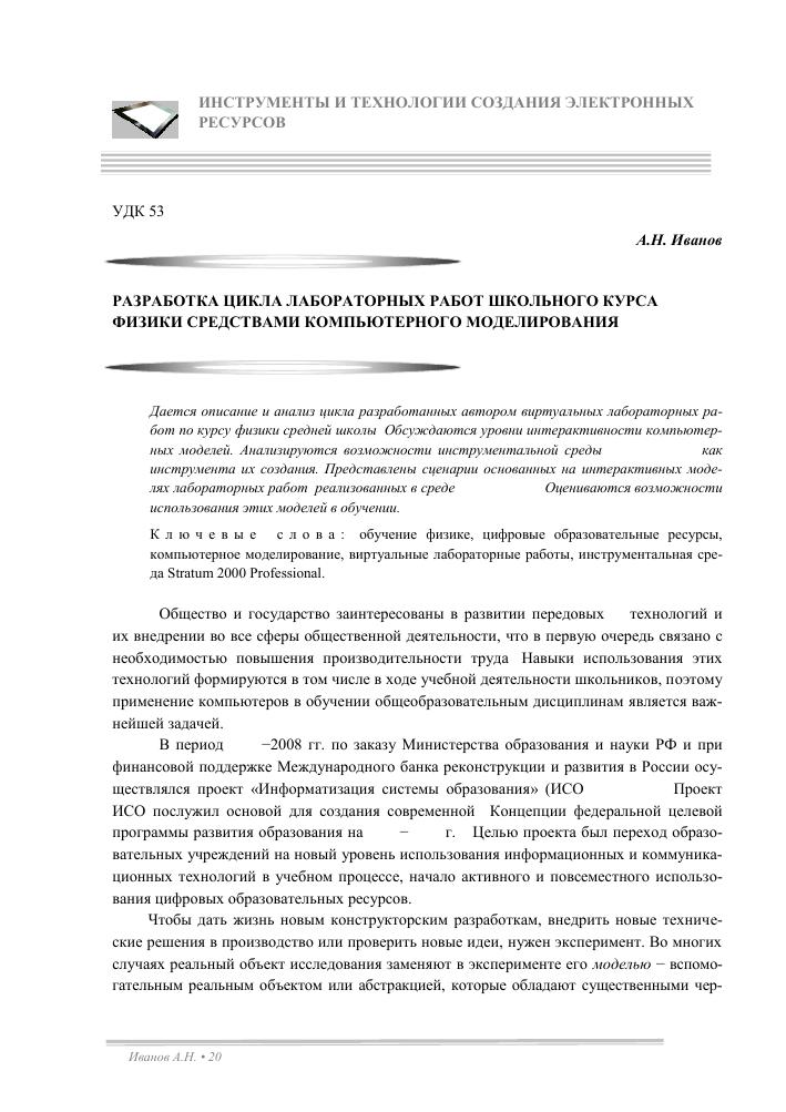 Компьютерные модели для лабораторных работ веб девушка модель законно ли в россии