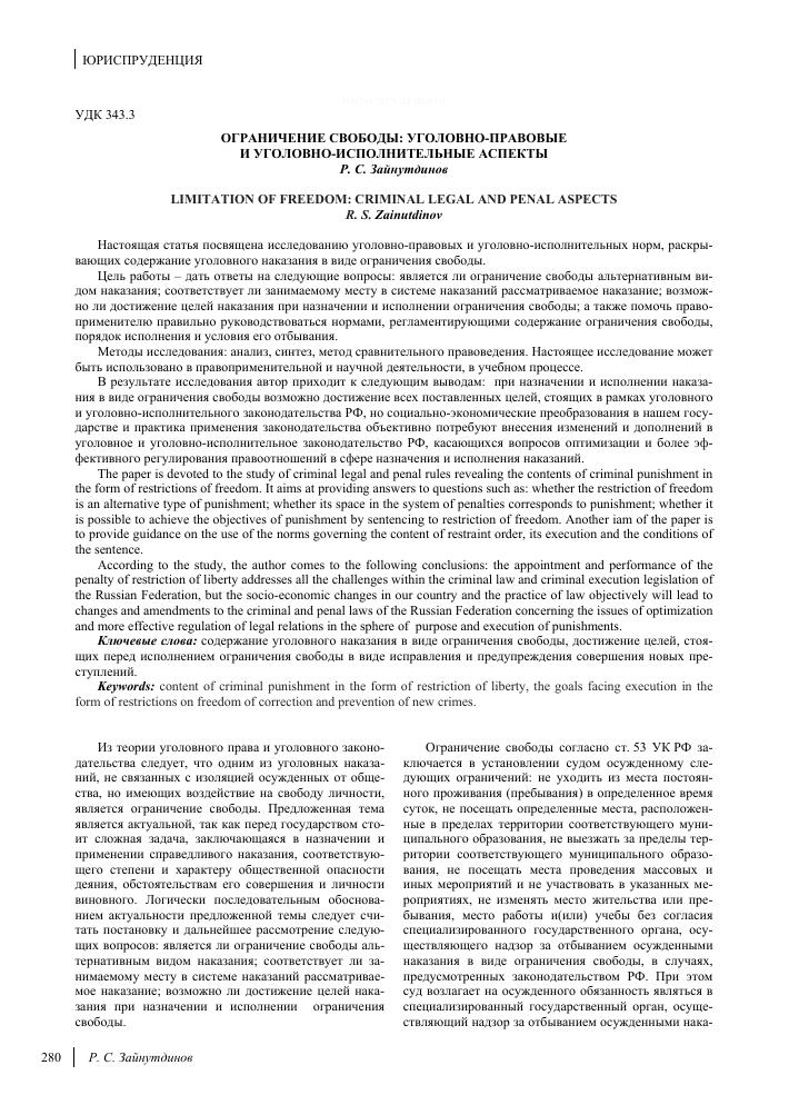 Понятие потребительского права