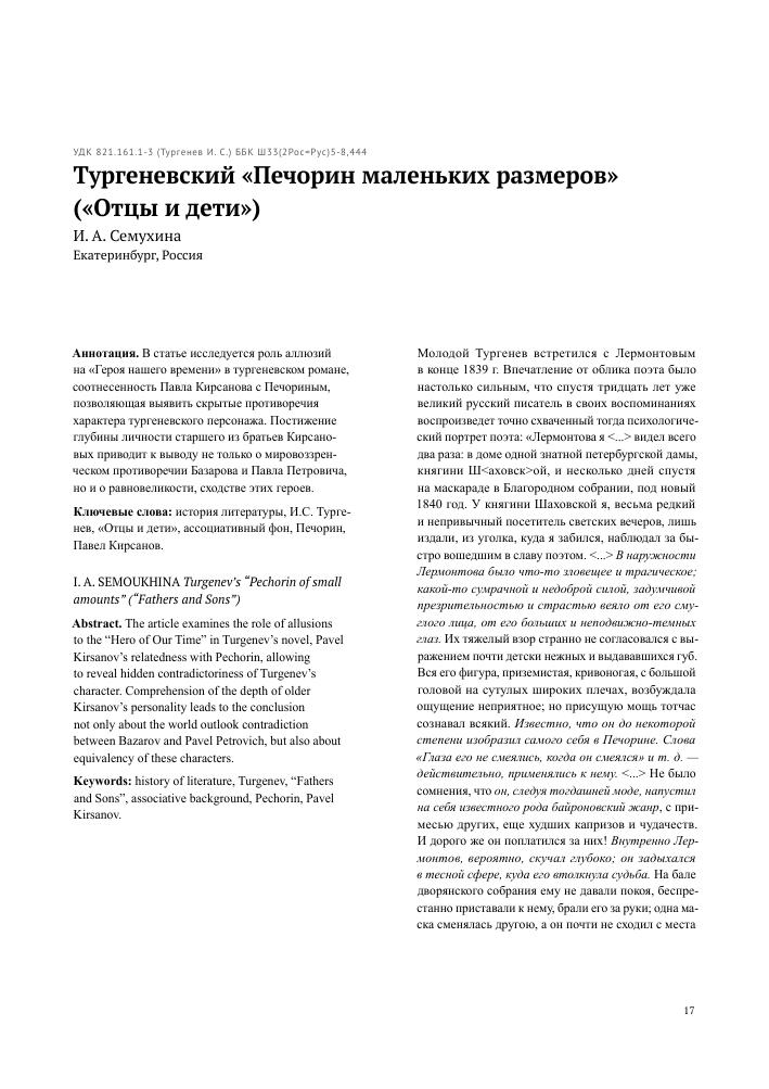 Psychological characteristics of Pechorin