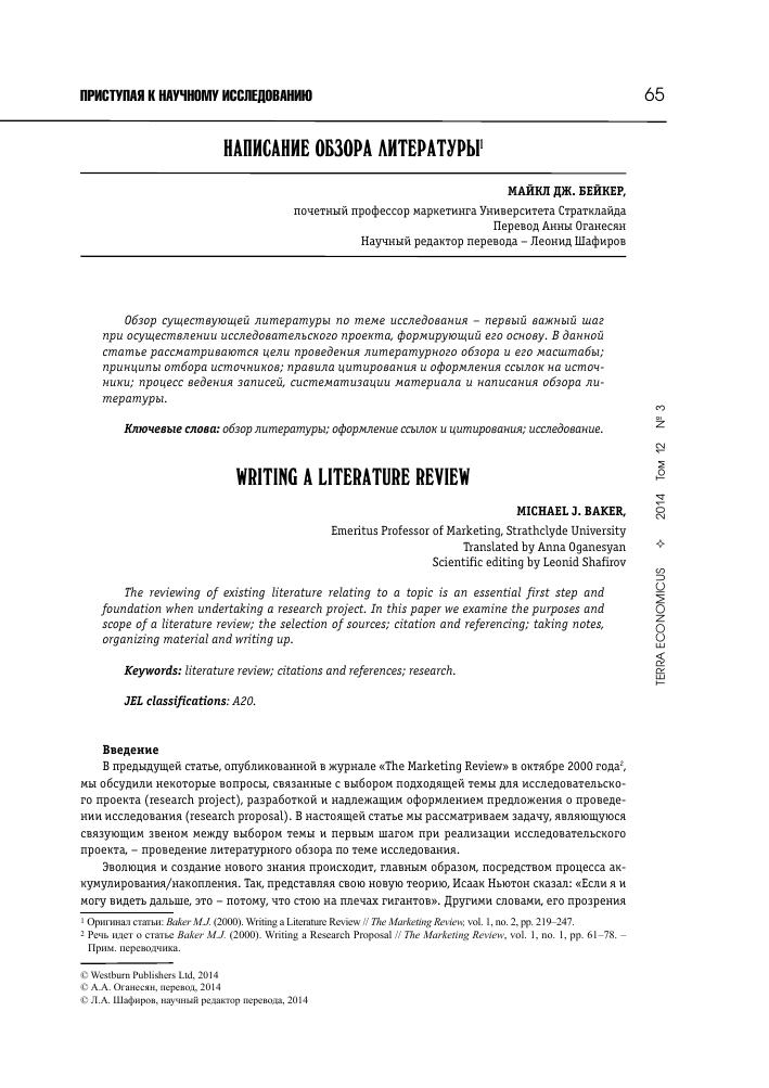 Написание обзора литературы тема научной статьи по народному  Показать еще
