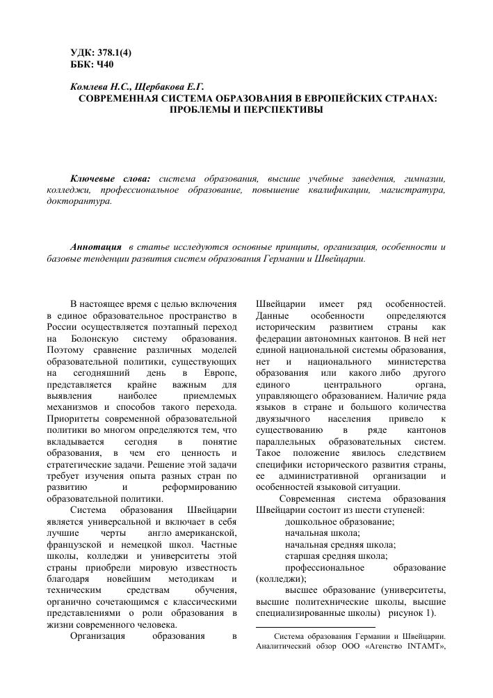 Основные тенденции развития образования в странах европы языковые курсы в словакии для украинцев отзывы viatti