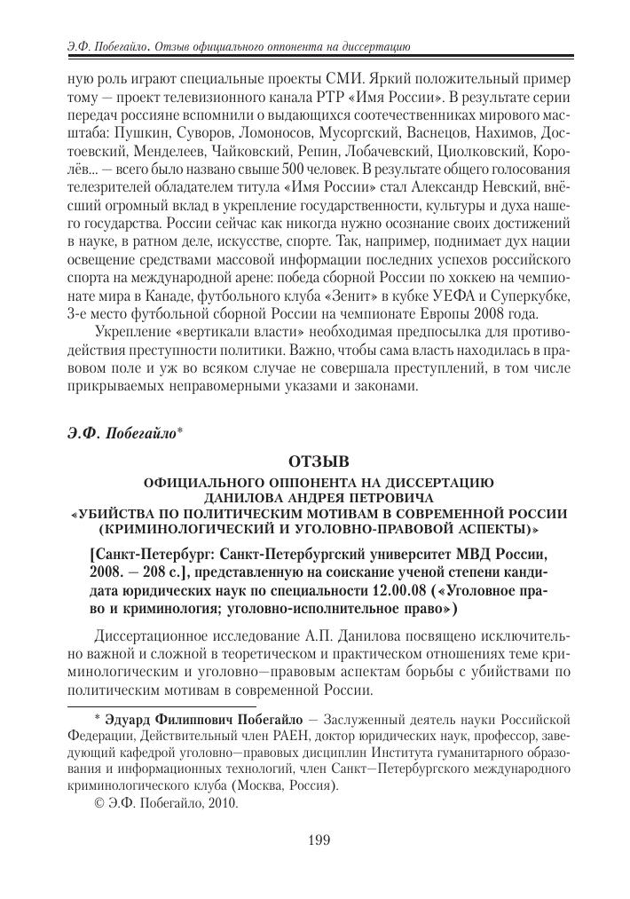 Отзыв официального оппонента на диссертацию данилова Андрея  Показать еще