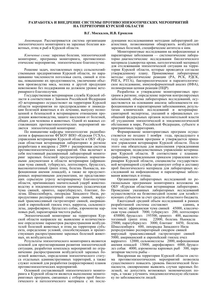 Планирование мероприятий по ликвидации инфекционных заболеваний болезнь ньюкасла
