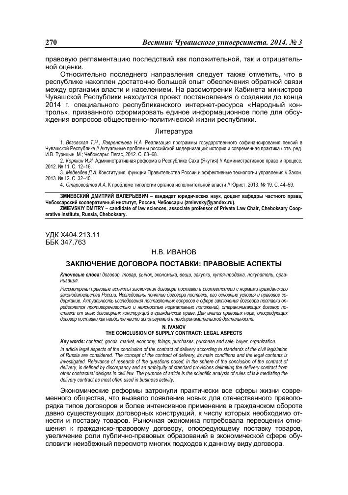 правовой анализ договора поставки