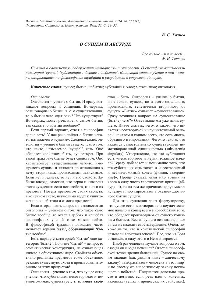 статья трактат о небытии
