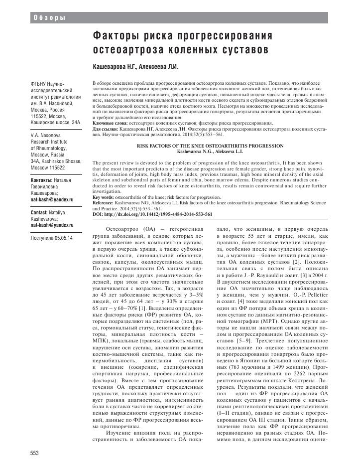 Влияние различных факторов на развитие заболеваний суставов протезирование тазо-бедренного сустава в клинике пирогова в москве