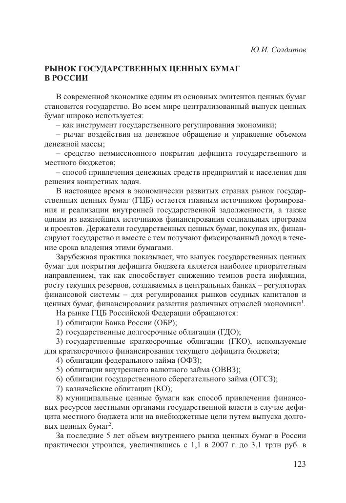 Российский рынок государственных ценных бумаг курсовая работа 7441