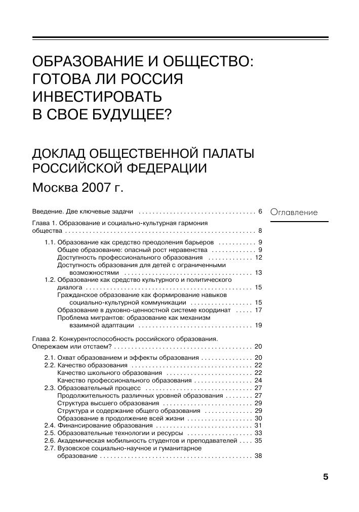Доклад по теме образование в россии 2600