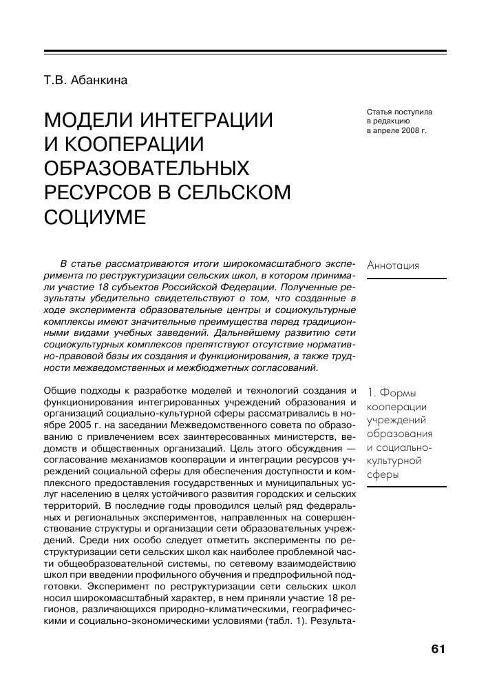 Работа моделью в учебных центрах модели организации работы операционных систем при работе с запасами