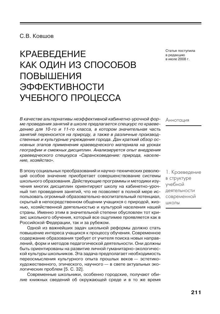 Темы дипломных работ по краеведению 7221