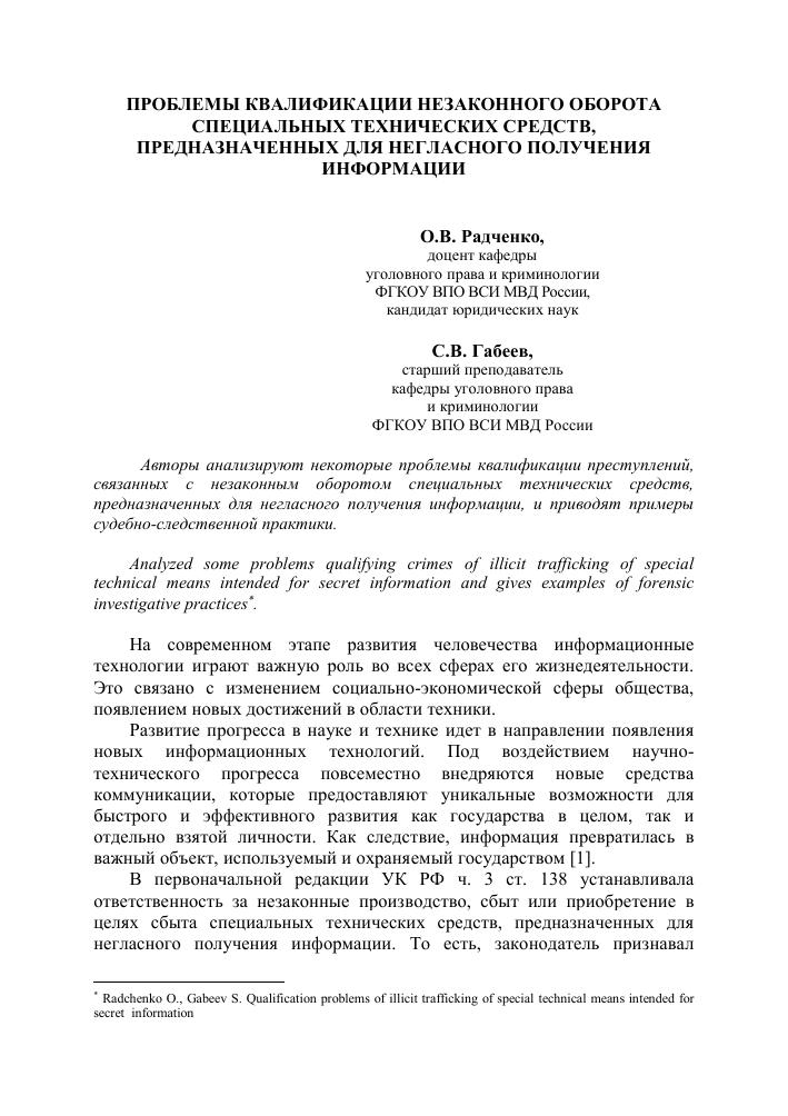 уголовный кодекс рф незаконное использование технических средств