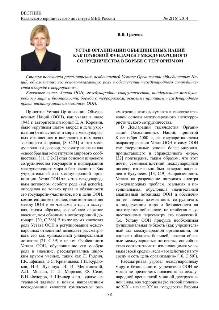 Теория международного права тункин г. И. Скачать.