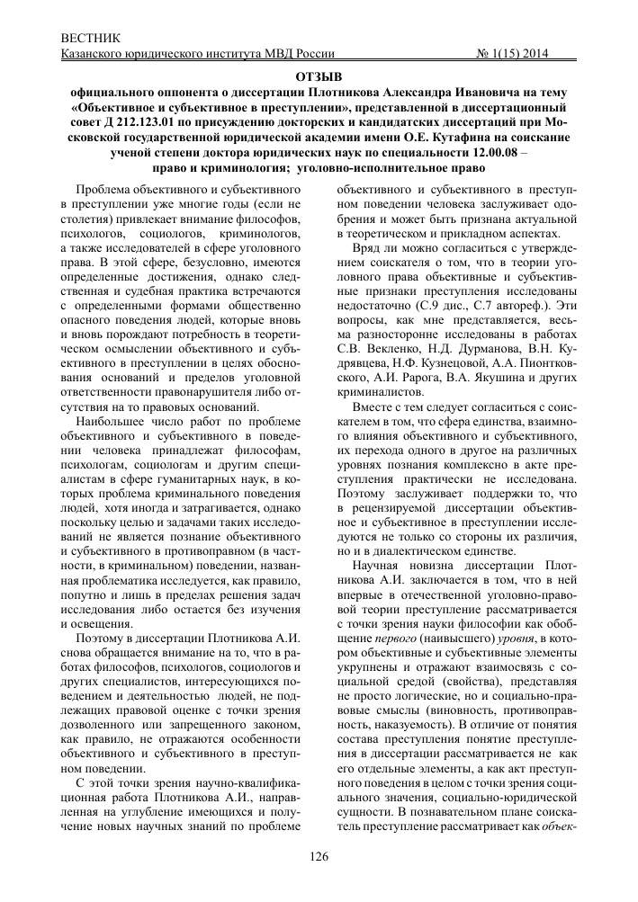 Отзыв официального оппонента о диссертации Плотникова Александра  Показать еще