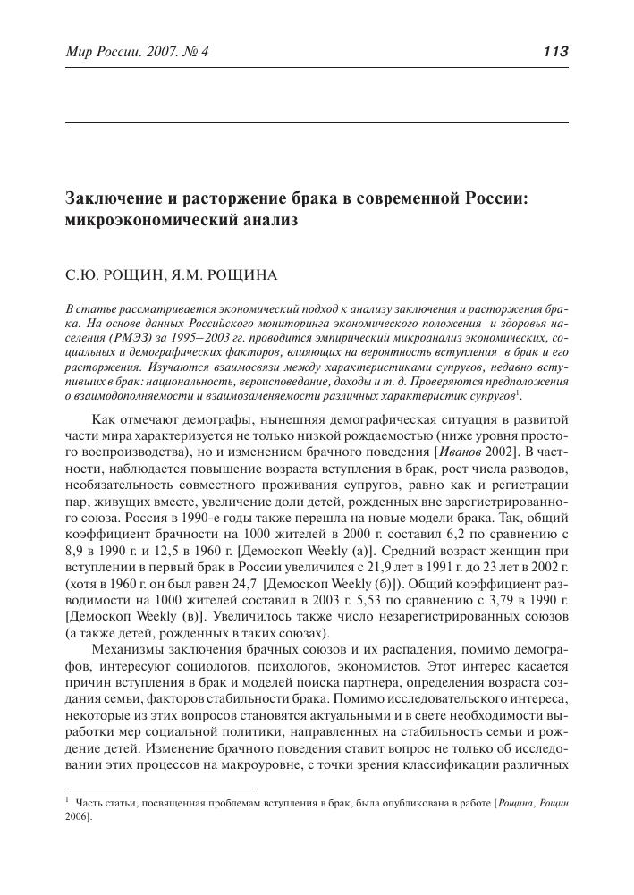 россия расторжение брака