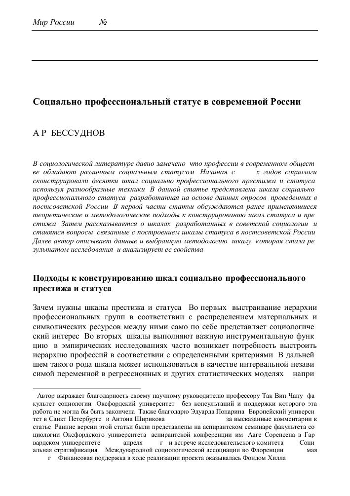 Инструкция 109 от 20 12 1999 г госкомстата россии