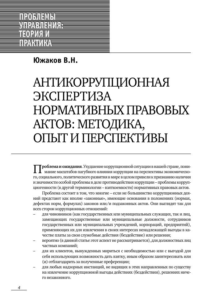 Реферат антикоррупционная экспертиза нормативных актов 7845