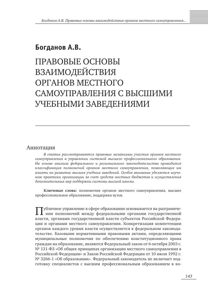 Комментарии к ст. 5.27 КОАП РФ