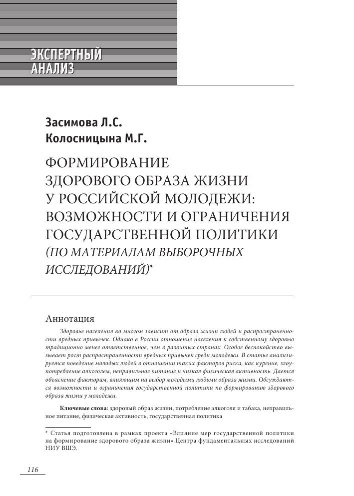 Формирование здорового образа жизни у российской молодежи ... 3aa15fd79ae
