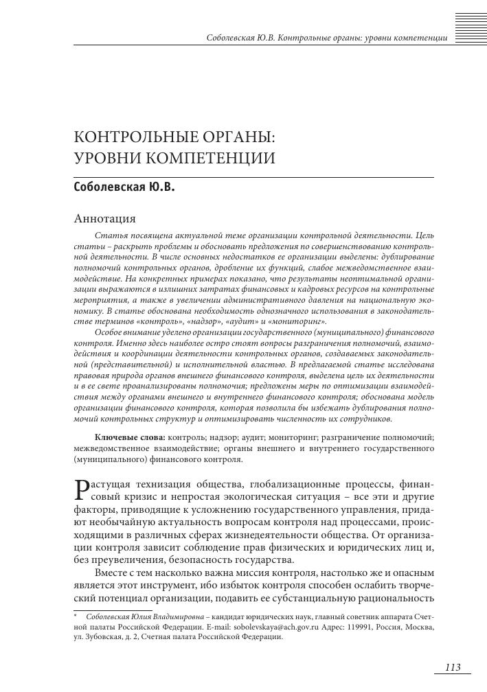 Контрольные органы уровни компетенции тема научной статьи по  Показать еще