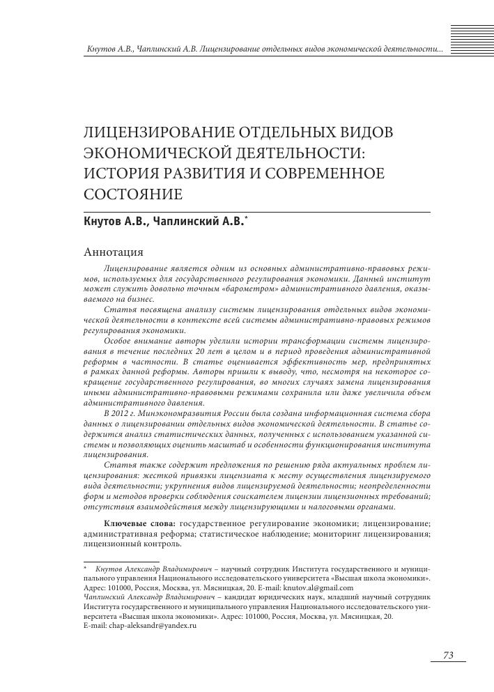 Электронный учебник лицензирование и сертификация санкт-петербург исо 9001
