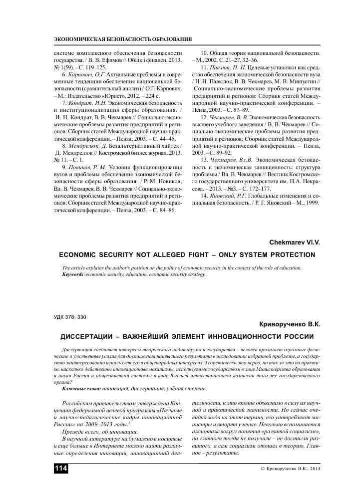Диссертации важнейший элемент инновационности России тема  Показать еще
