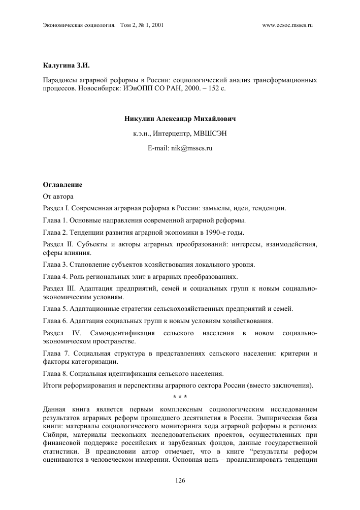 база данных российских сельских сельских предприятий