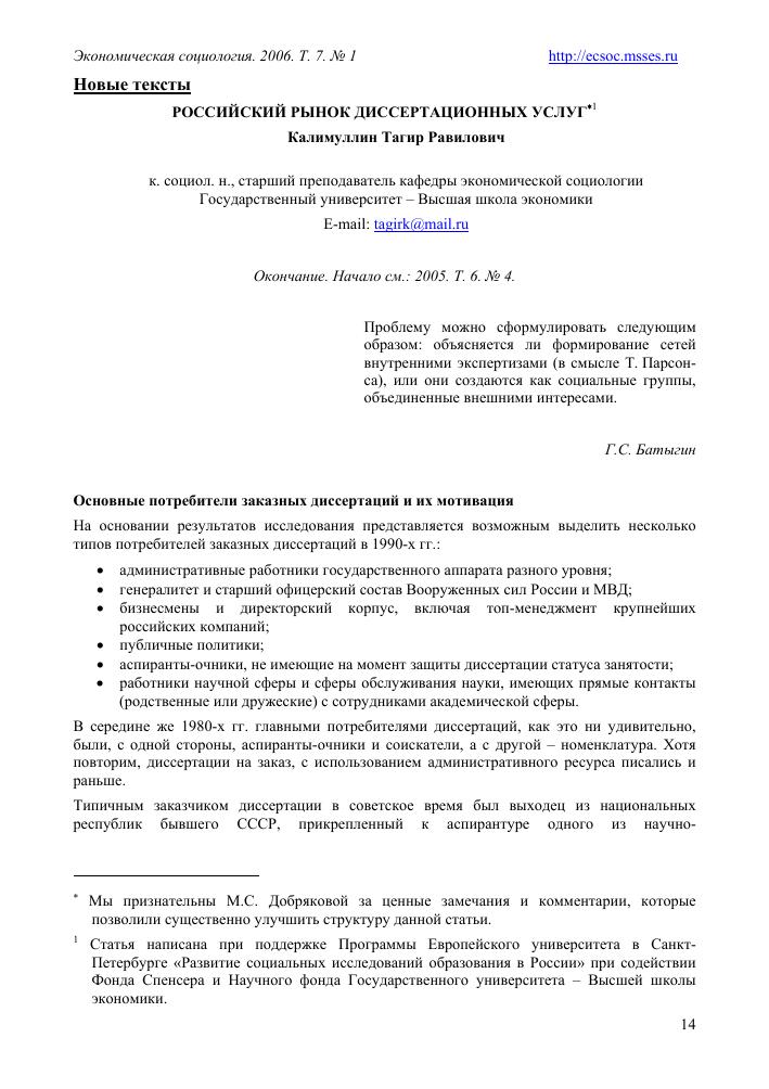 Российский рынок диссертационных услуг окончание тема научной  Показать еще