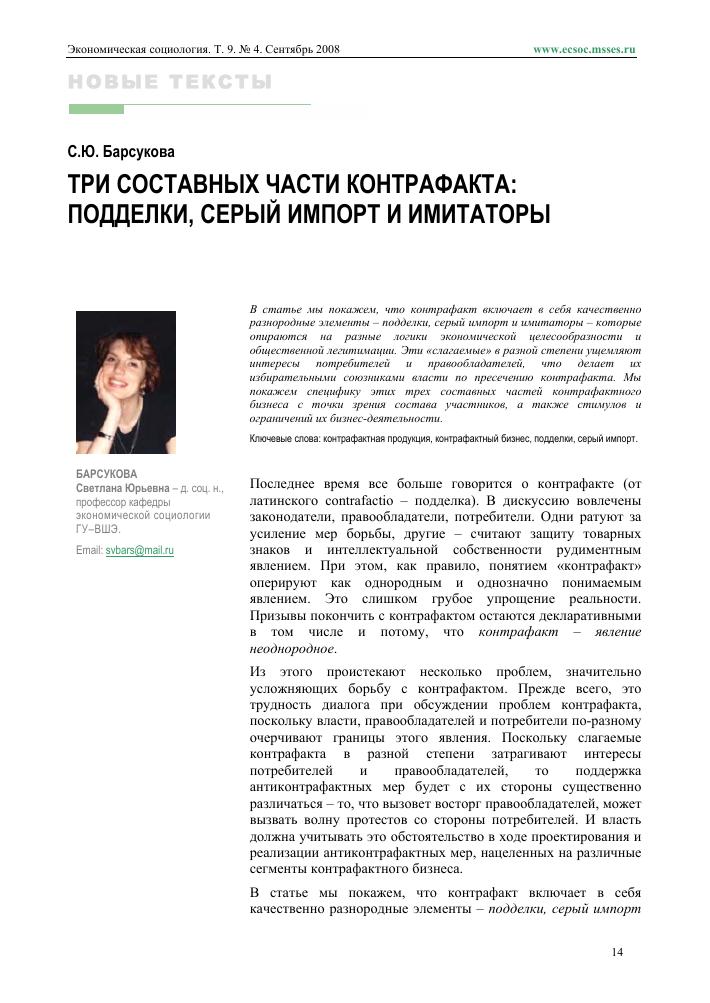 10978ec3919a Похожие темы научных работ по экономике и экономическим наукам , автор  научной работы — Барсукова Светлана Юрьевна,
