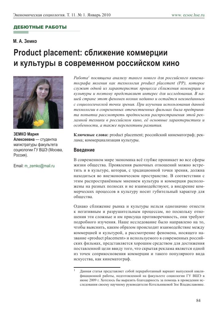 43213172e Product placement: сближение коммерции и культуры в современном ...