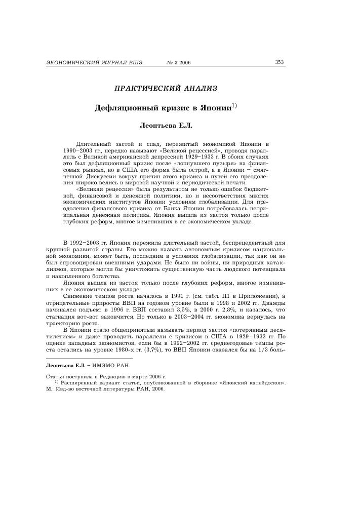 Статья 8 о защите прав потребителей