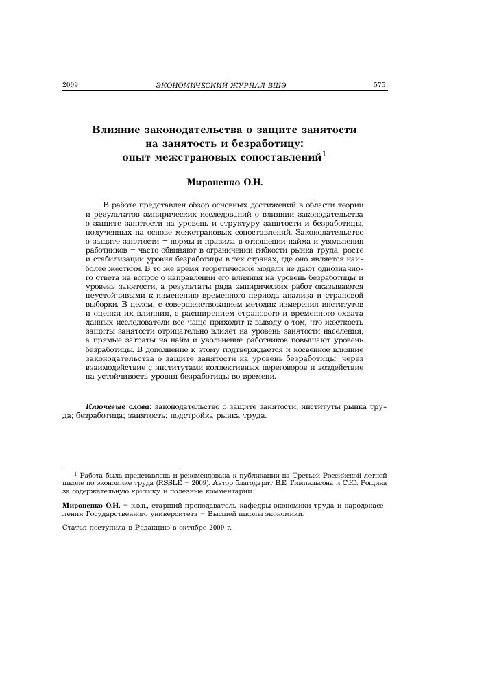 Влияние законодательства о защите занятости на занятость и ... 6a662c6ab55c3