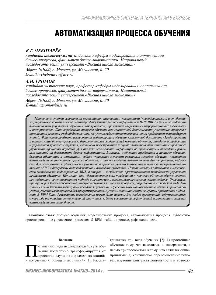 1 подласый и.п педагогика: новый курс в 2 кн текст учебник для студ вузов