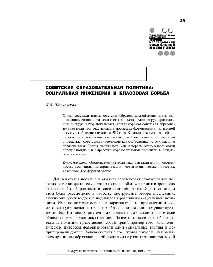 Советская образовательная политика социальная инженерия и  Показать еще