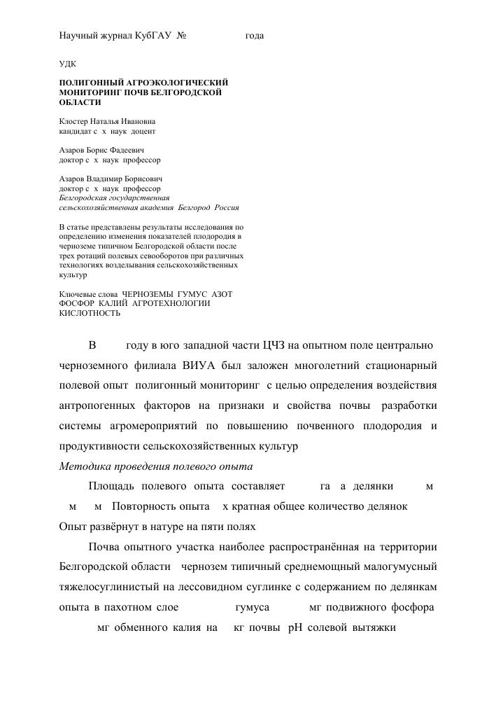 Черноземы на территории белгородской области занимают территории
