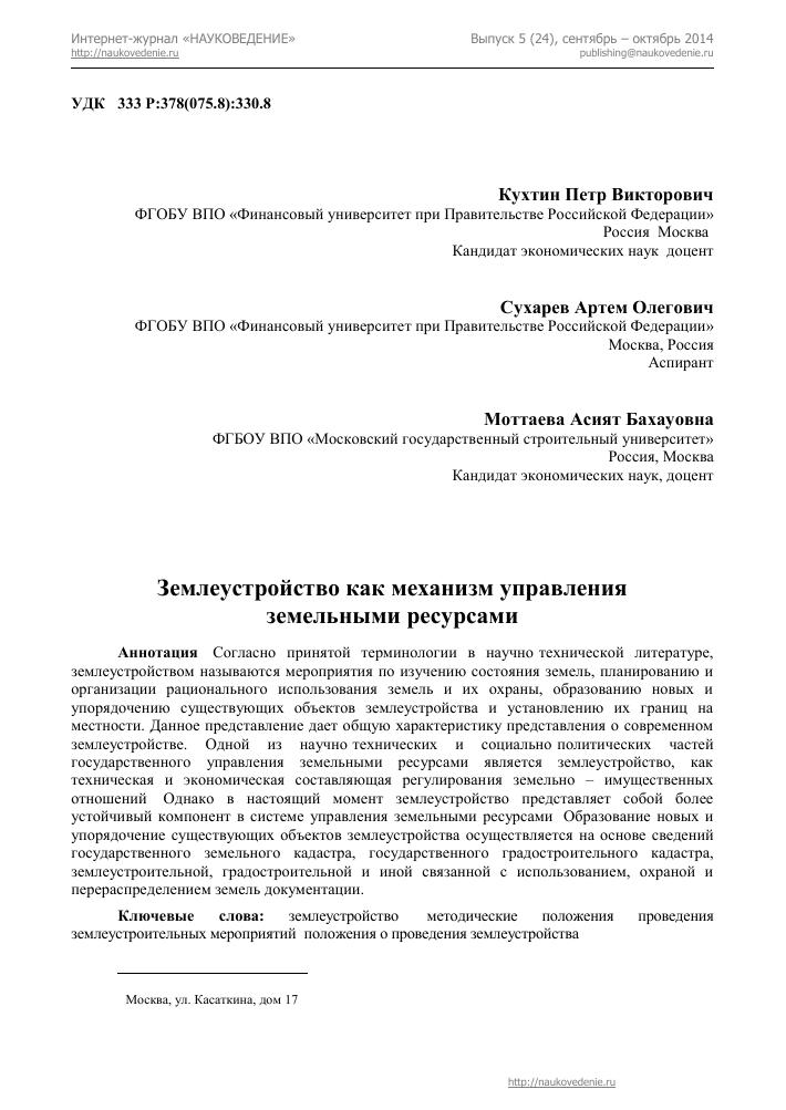 Инструкция по проведению территориального землеустройства