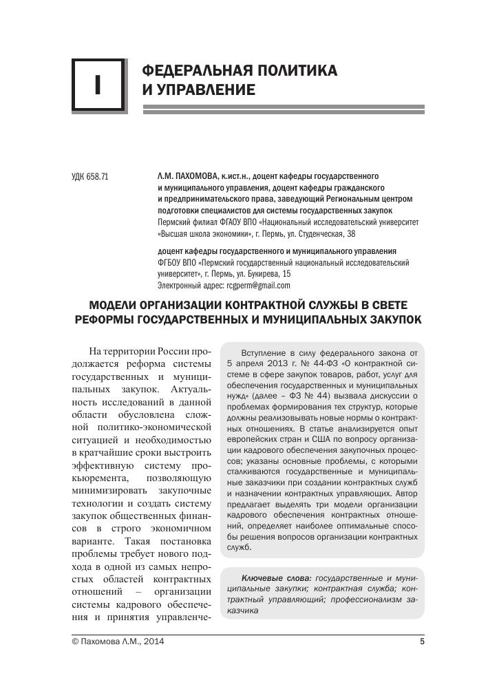 Анализ документации размещения муниципальных и государственных заказов диплом заказать курсовую работу в стаханове