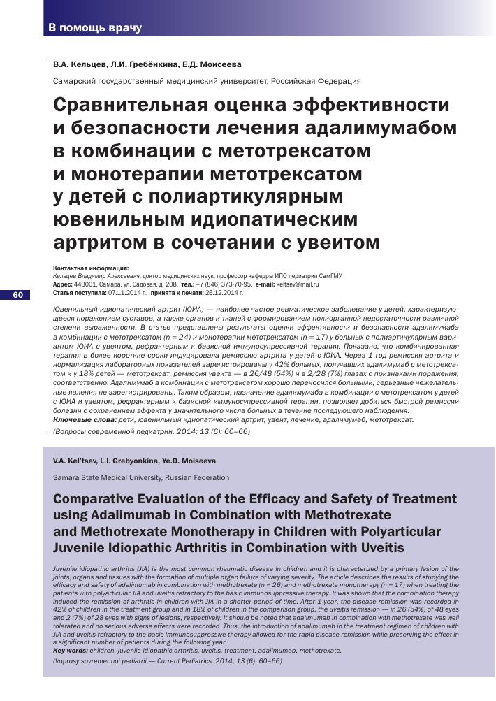 Метотрексат манту реакция гастроскопия желудка в коломне цены