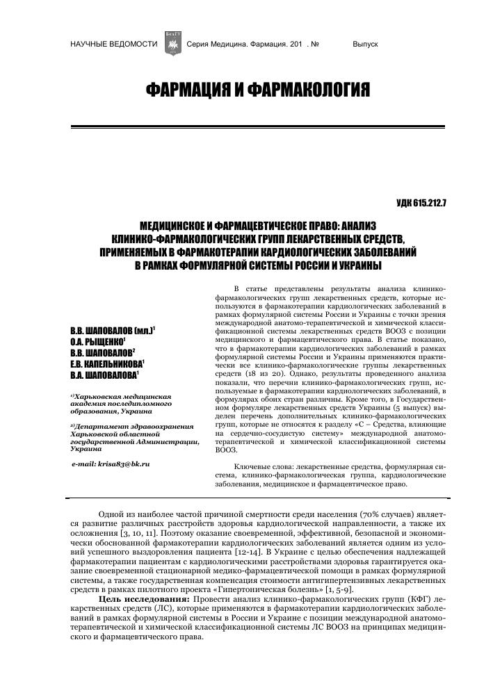 Код атс медицина ультразвуковой остеоденситометр pegasus prestige цена
