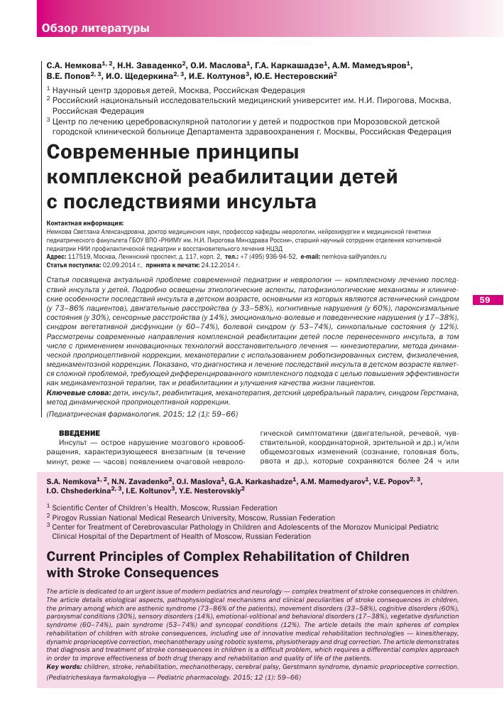 Современные принципы комплексной реабилитации детей с  Показать еще