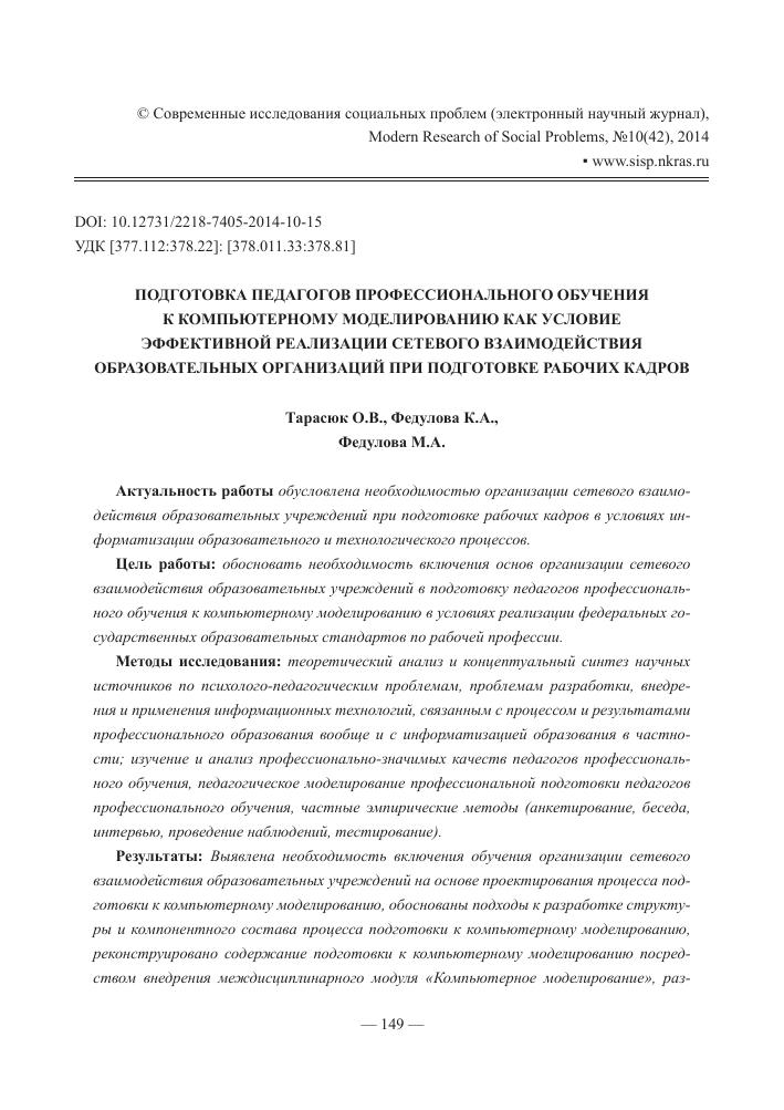 Иоп совершенствование профессионанальной компетентности педкадров путем дифференциации мр