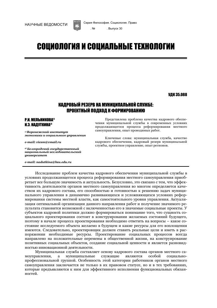 список литературы на тему формирование кадрового резерва