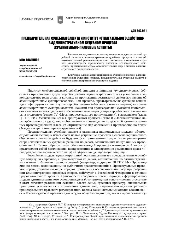Старилов ю. Н. (сост. ) российское полицейское право [pdf] все для.