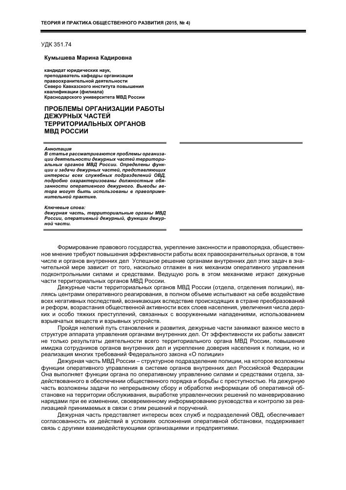 Должностная инструкция оперативного дежурного территориального отделения милиции