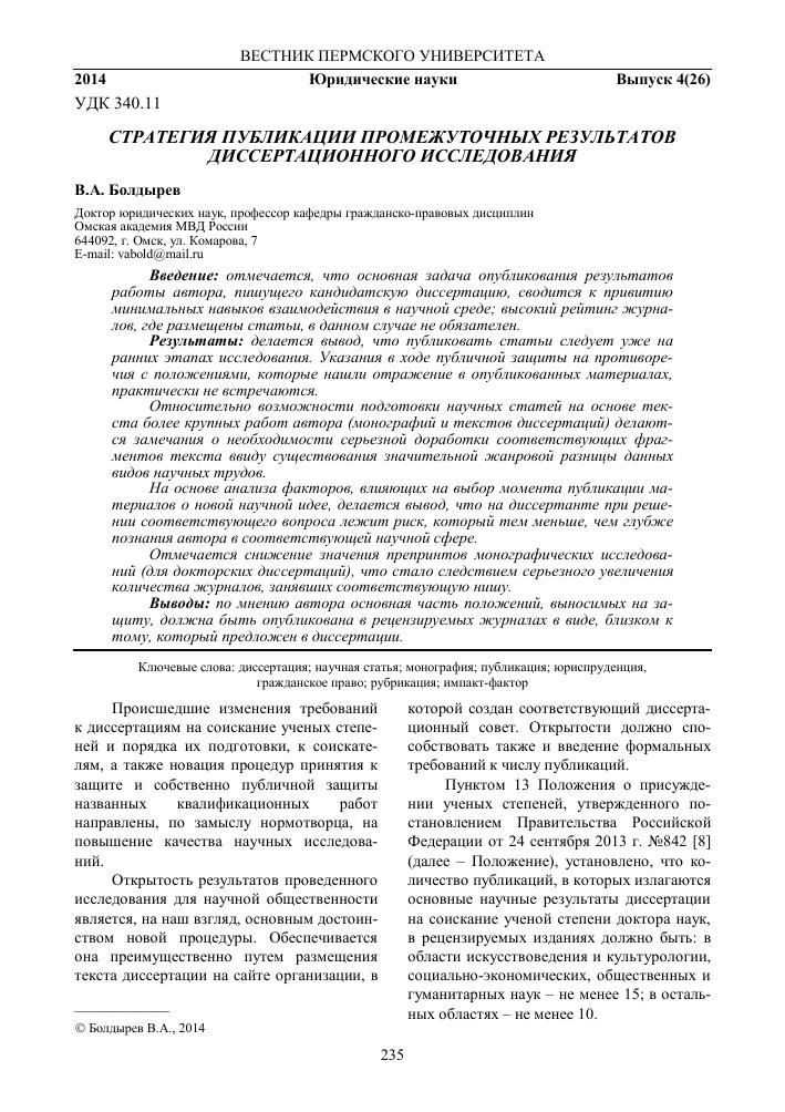 Стратегия публикации промежуточных результатов диссертационного  Показать еще