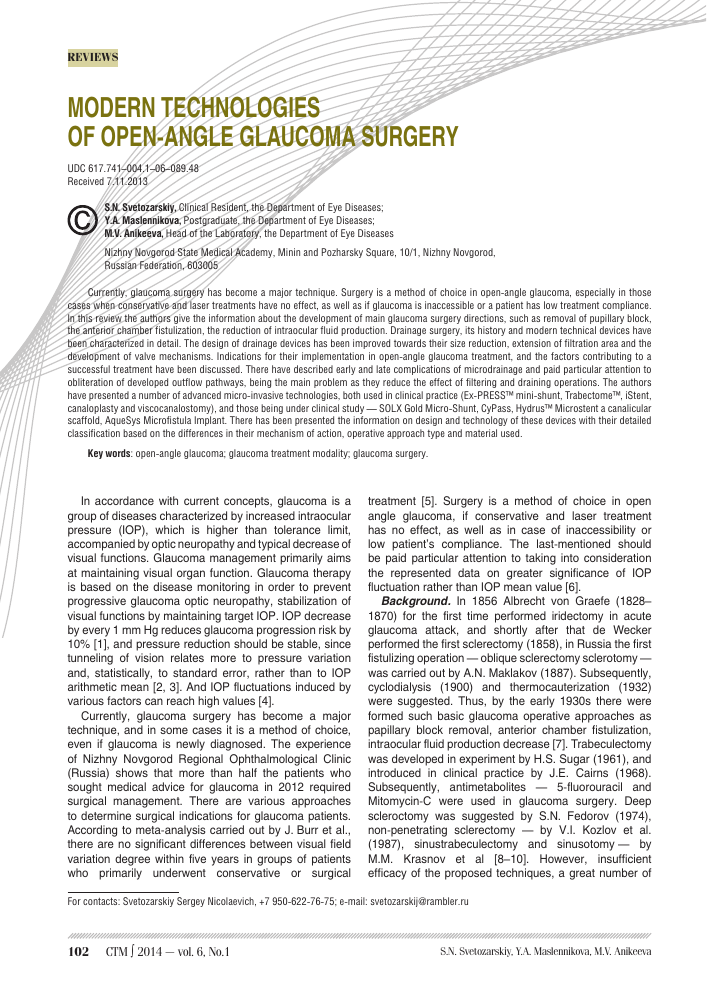 Modern technologies of open-angle glaucoma surgery – тема