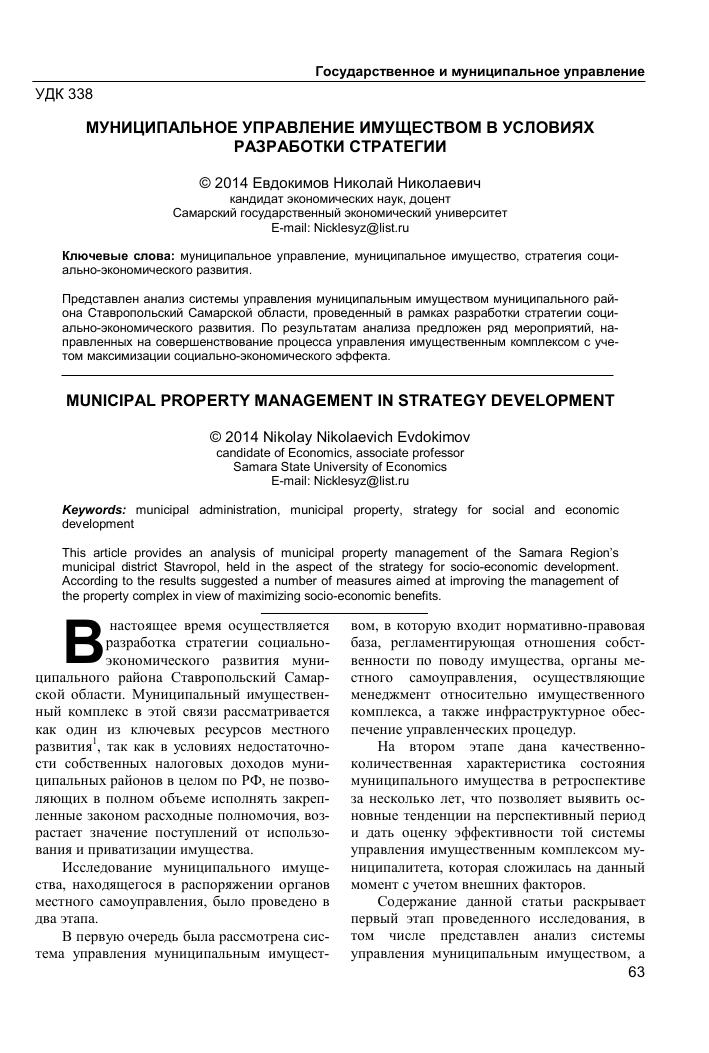 Комитет по управлению муниципальным имуществом должностная инструкция